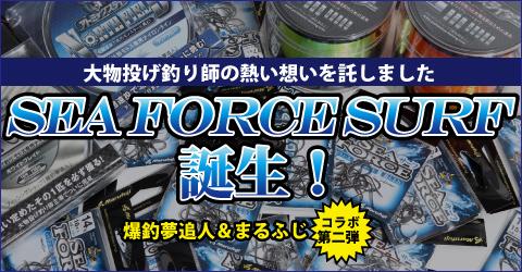 SEA FORCE SURF 誕生! 爆釣夢追人&まるふじ コラボ第二弾