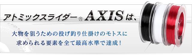 アトミックスライダーAXISは