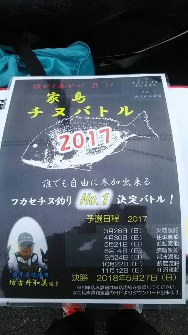 西岡良純さん2017030101